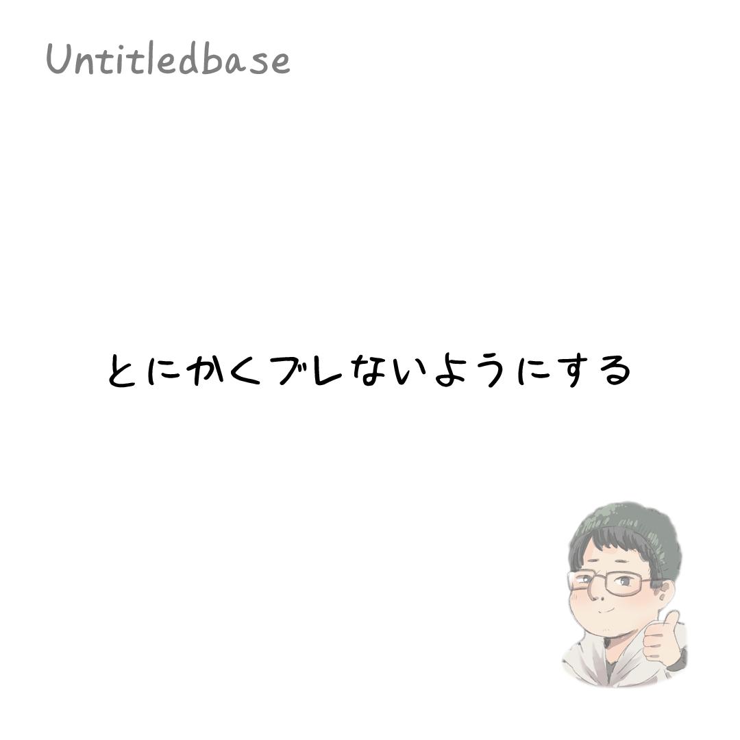 Untitledbase